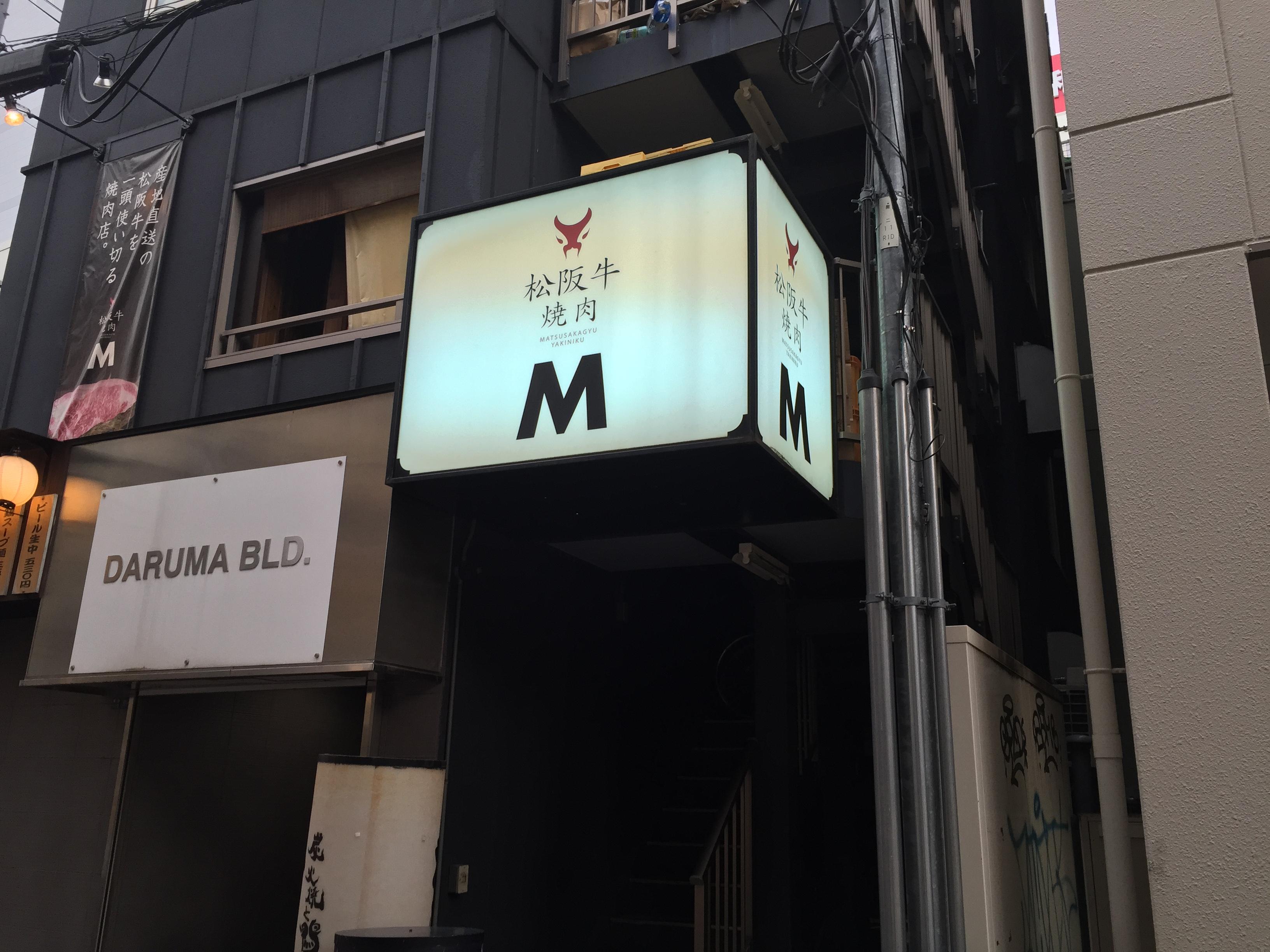 Yakiniku M