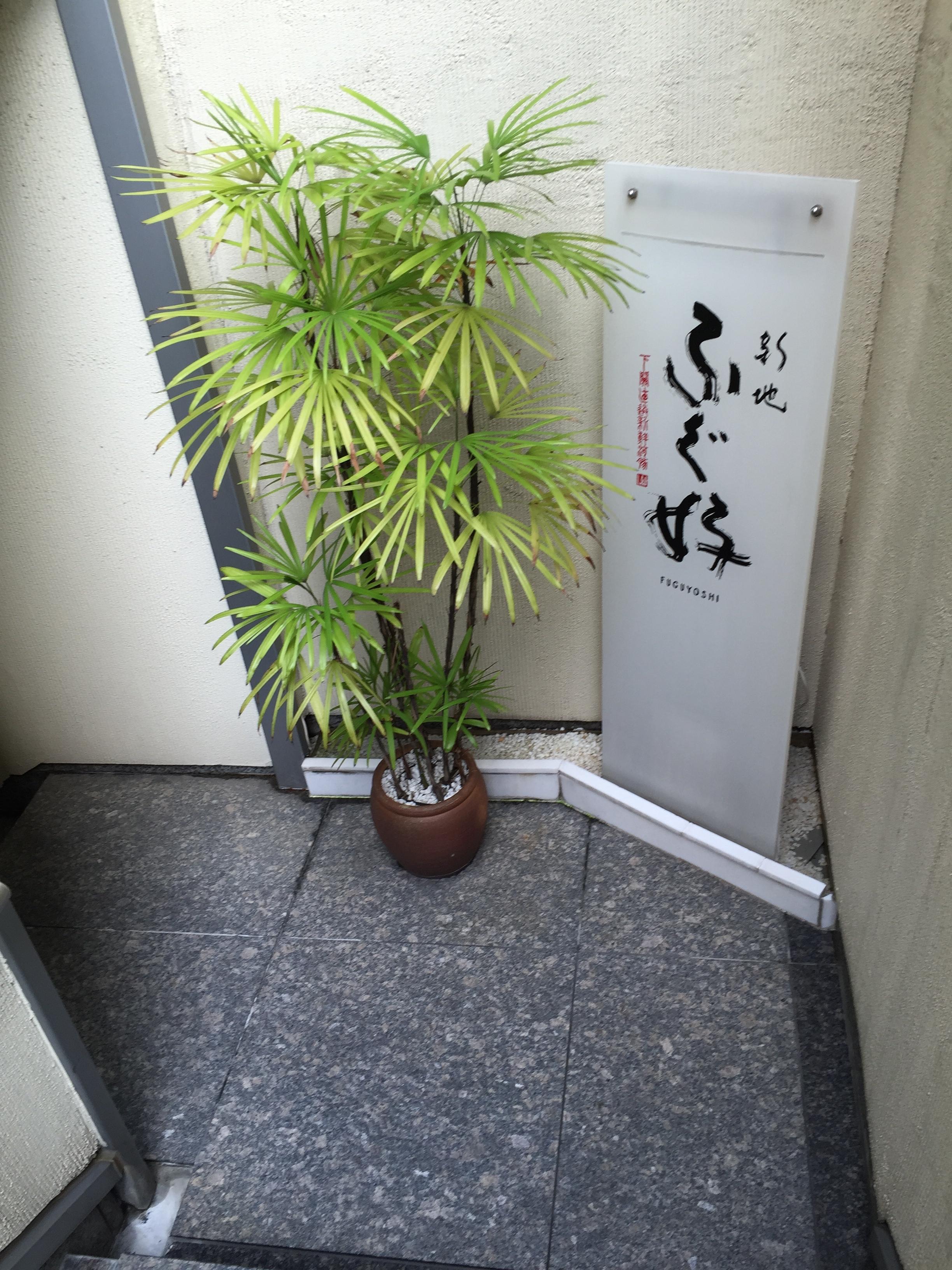 fuguyoshi
