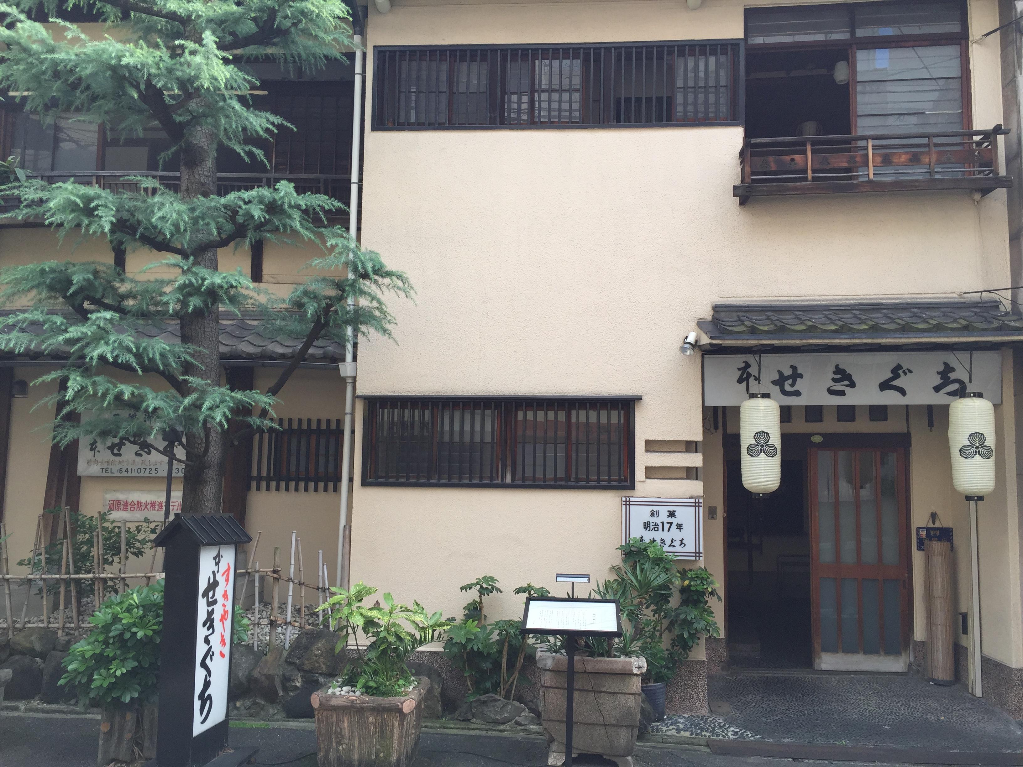 sekiguchi
