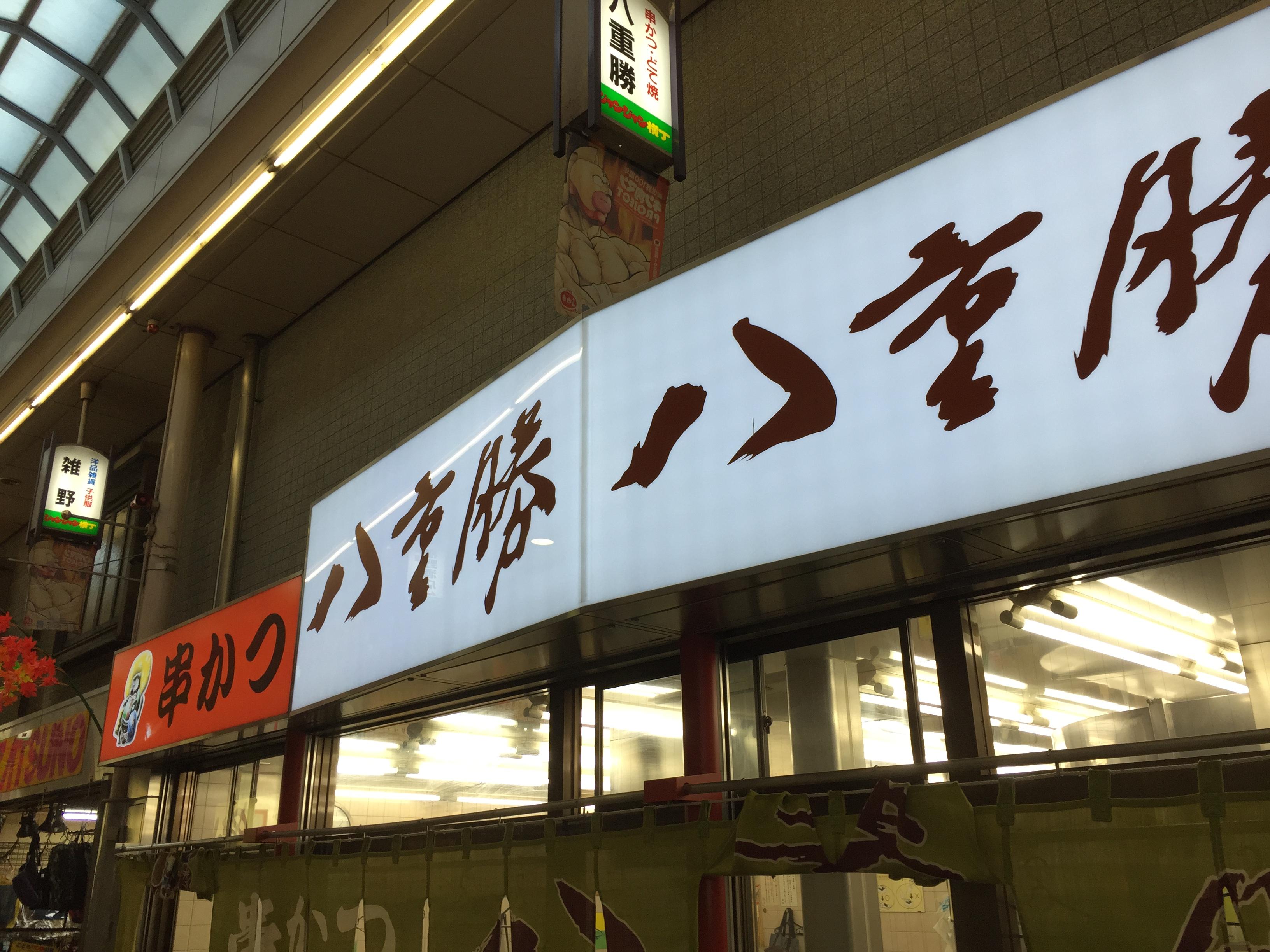 Yaekatsu