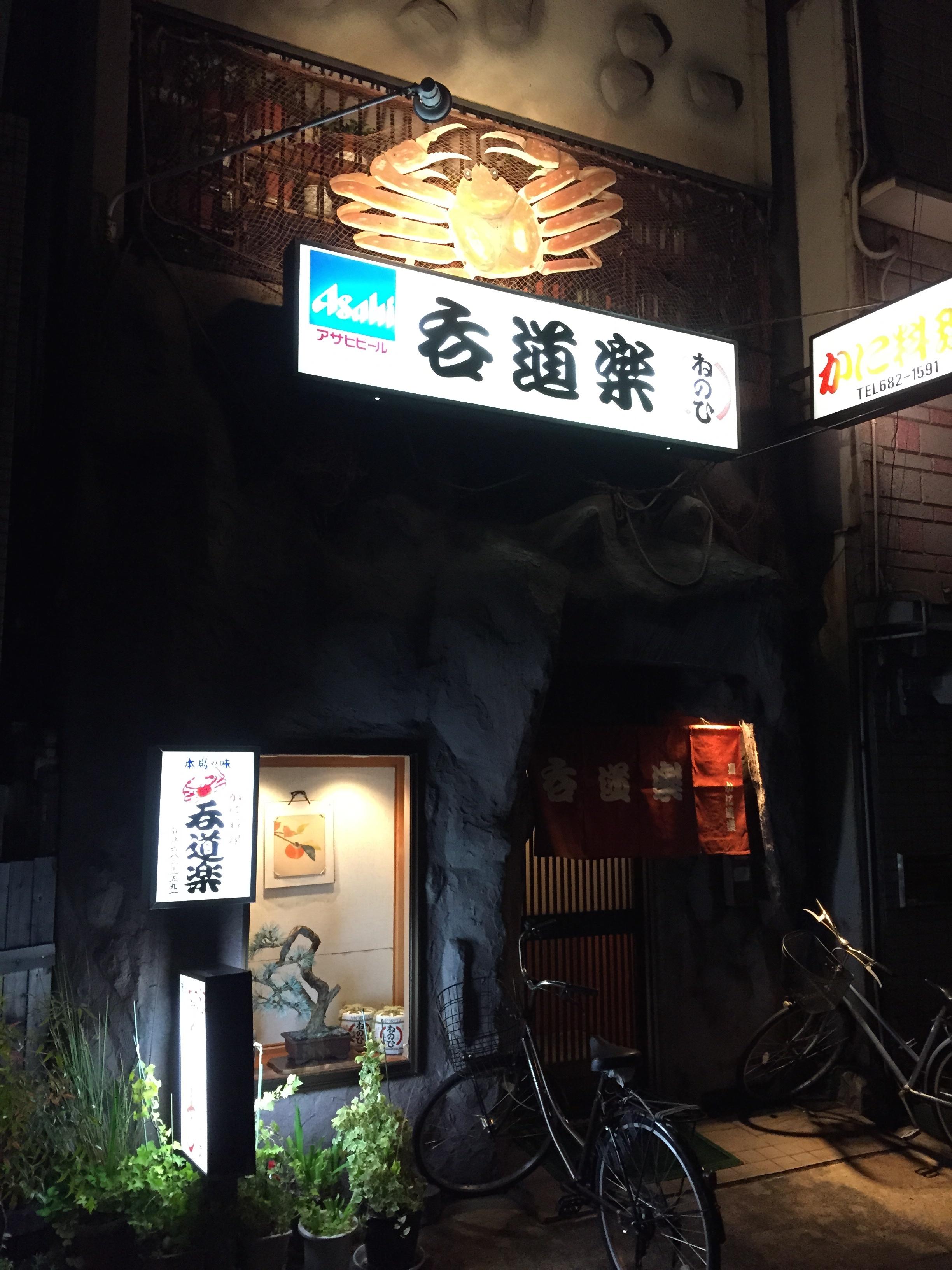 Nomidouraku