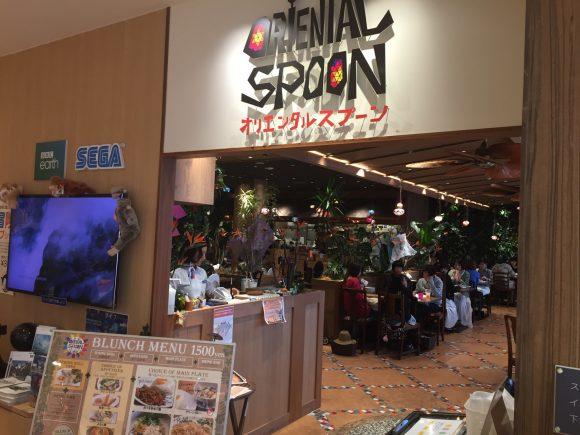 Oriental spoon expocity
