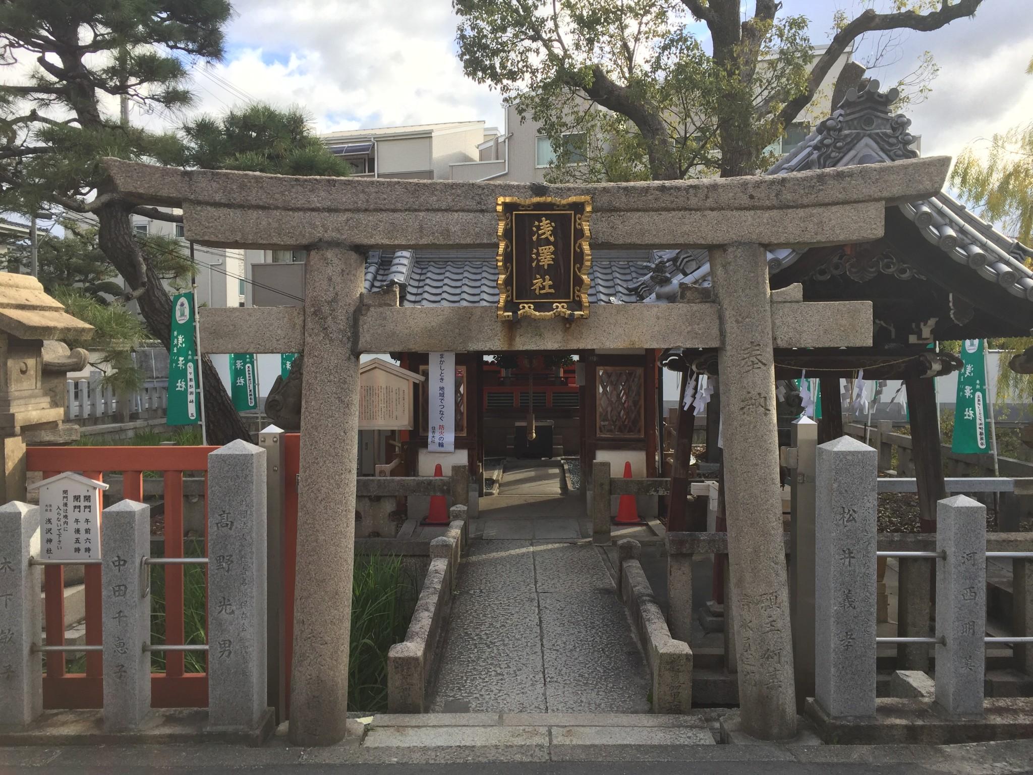 Sumiyoshi taisha