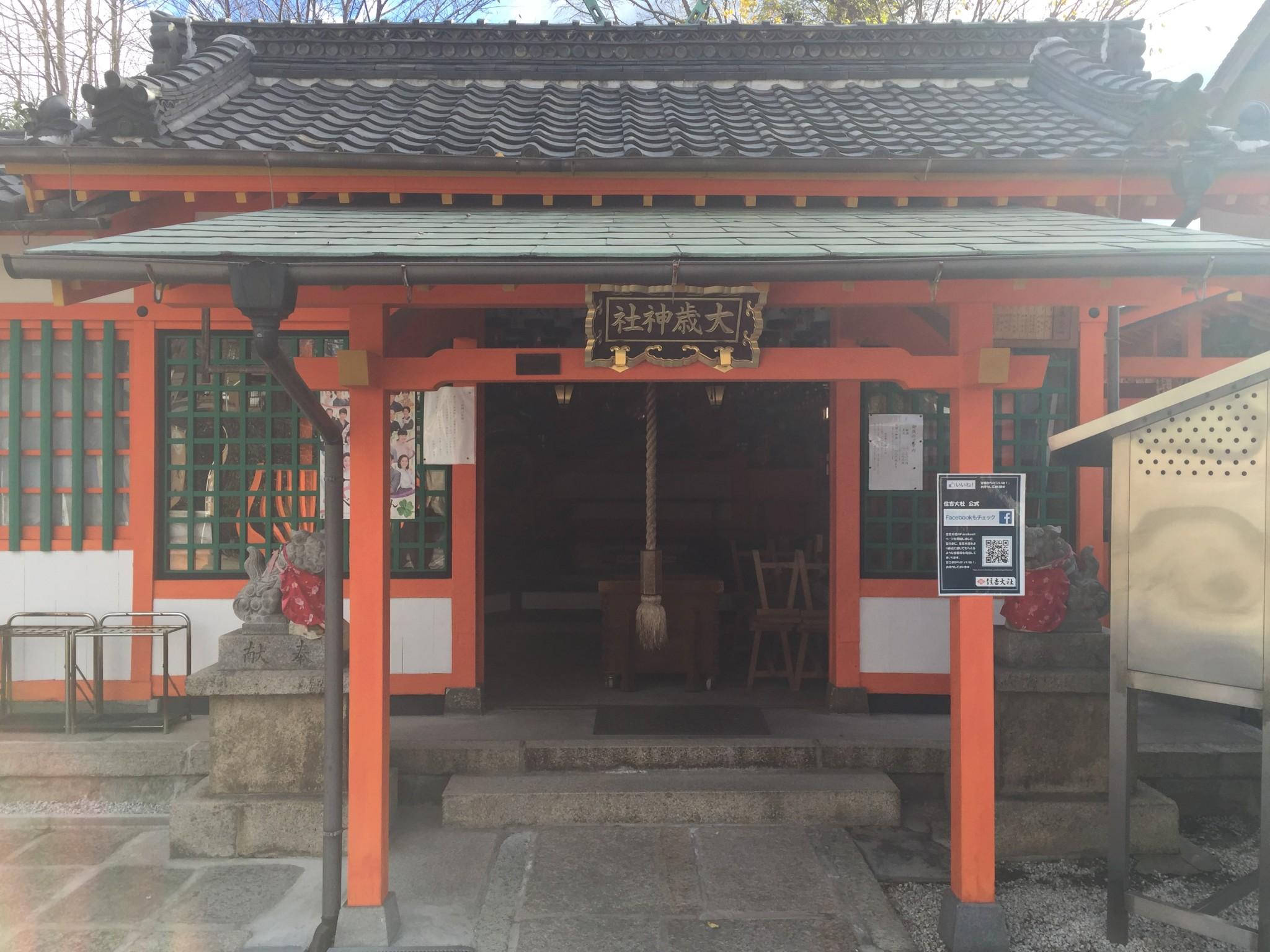 how to get to sumiyoshi taisha