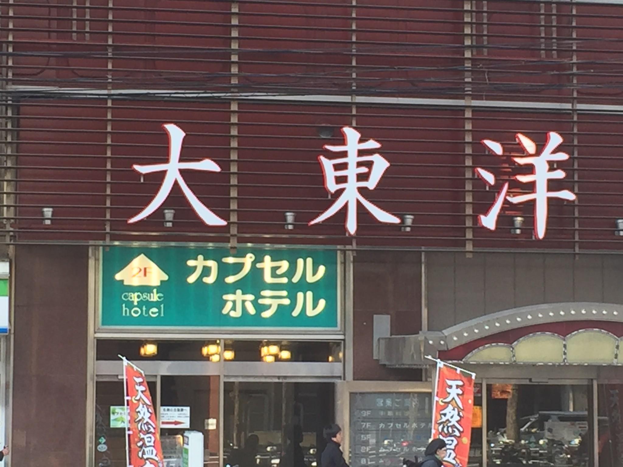 Daitoyo