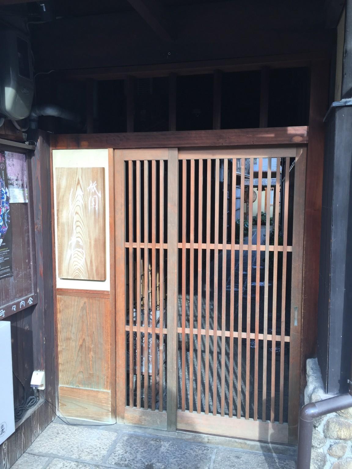 Gion nishikawa