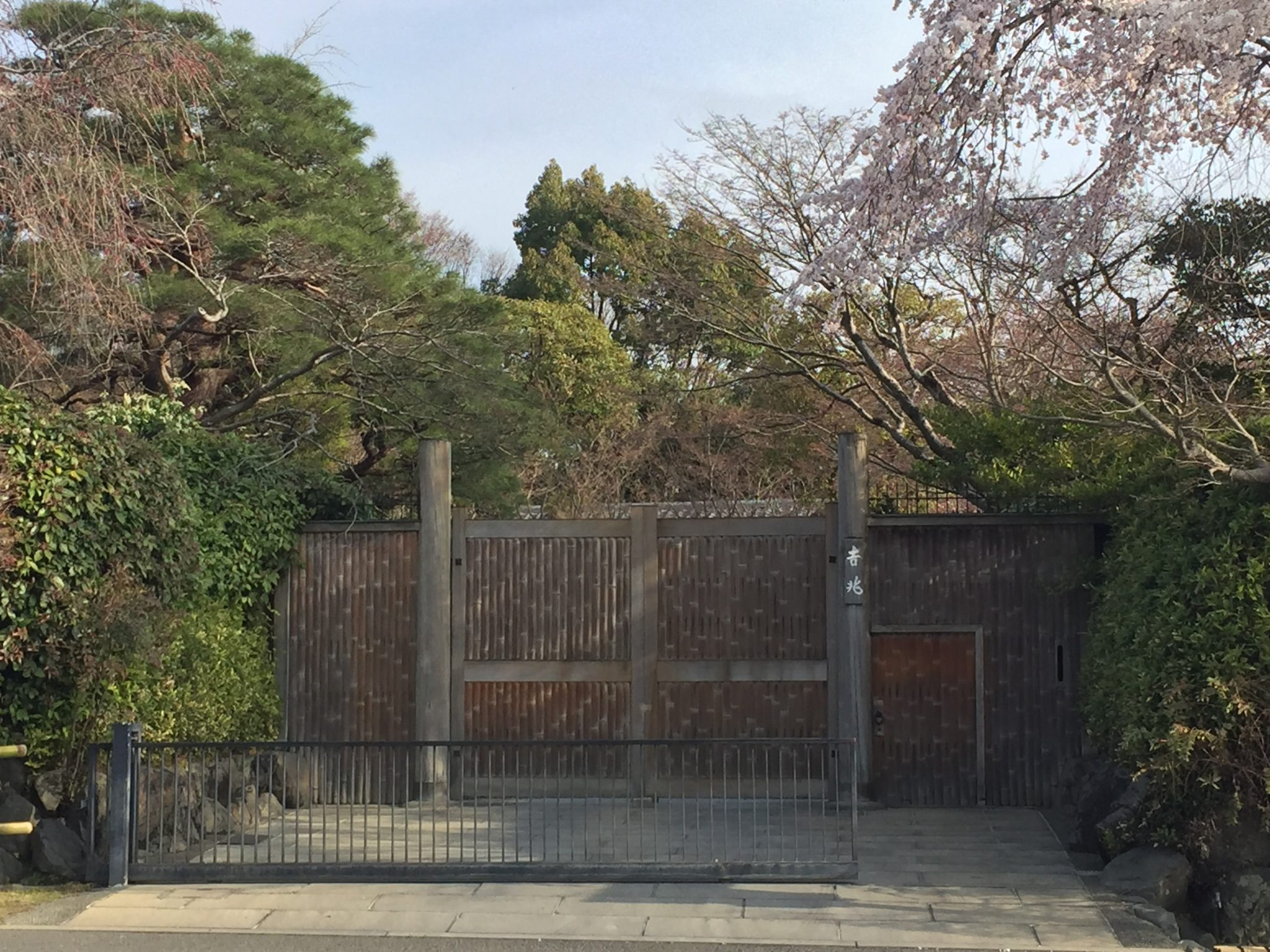 Arashiyama kitcho