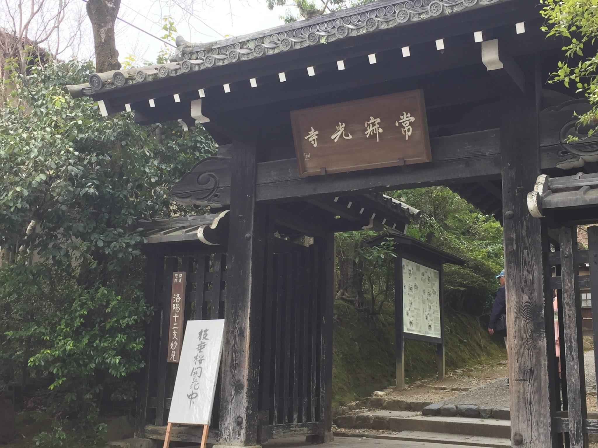Jyoko-ji temple