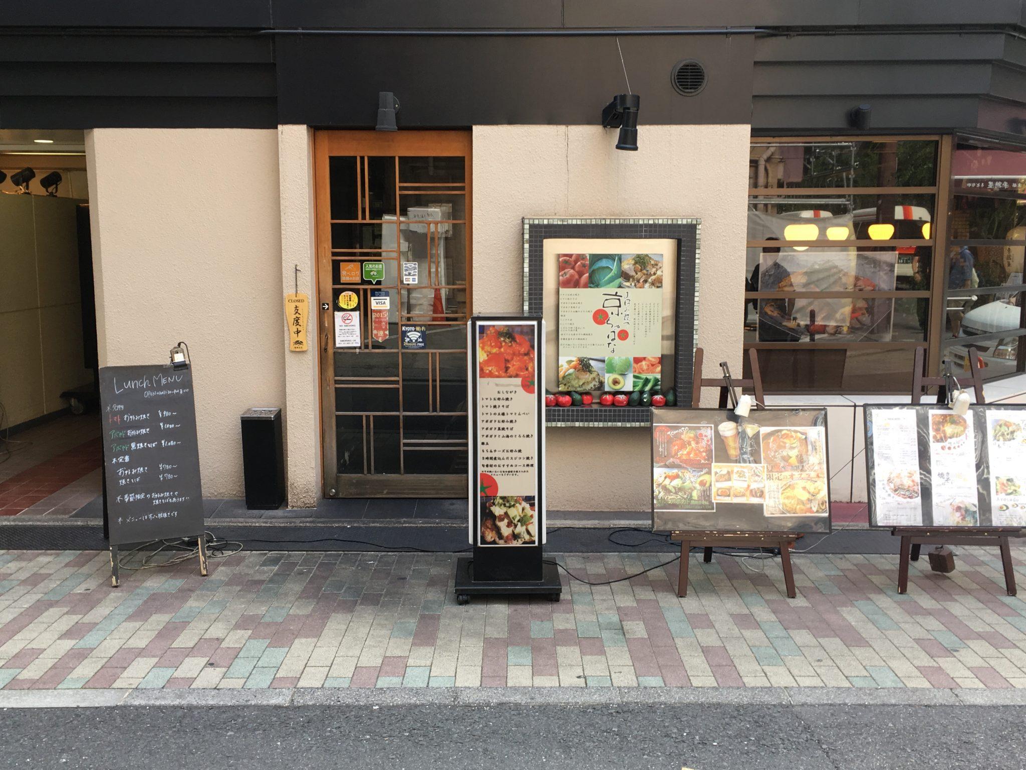 Kyochabana