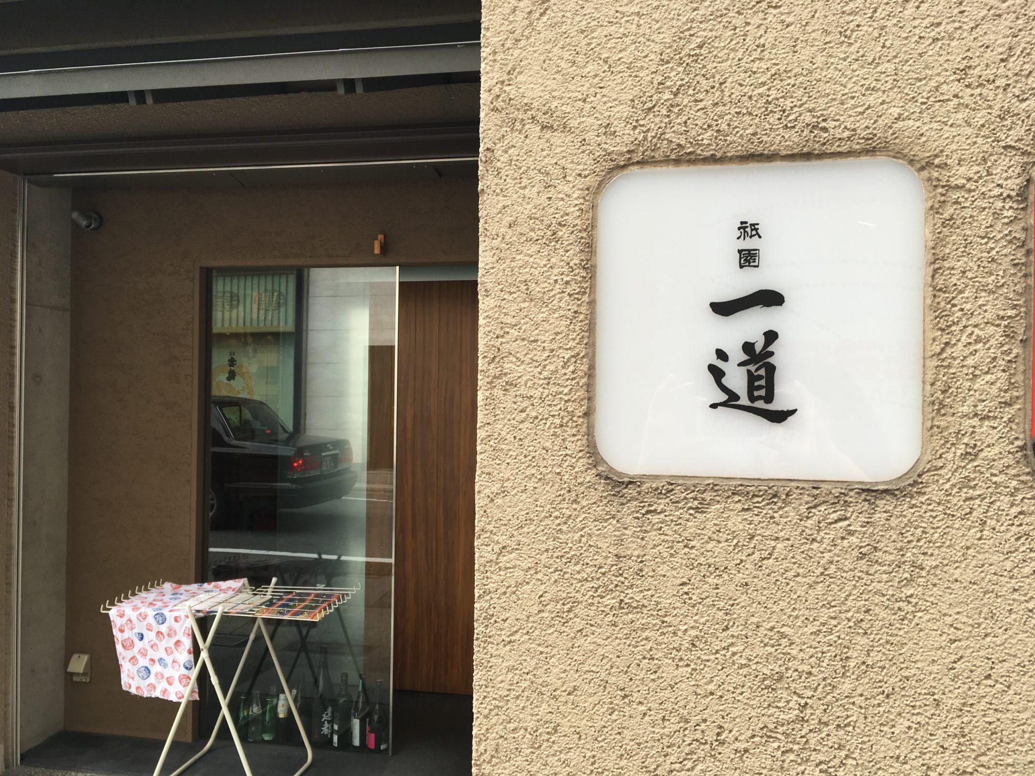 Gion Ichido