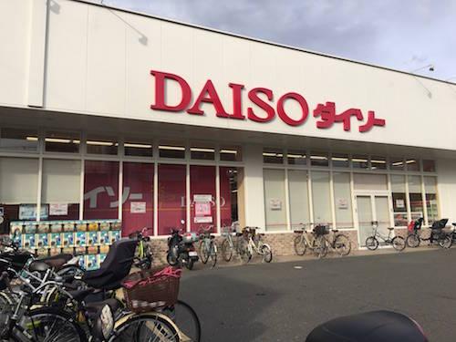 Daiso Sanjo Gojo shop