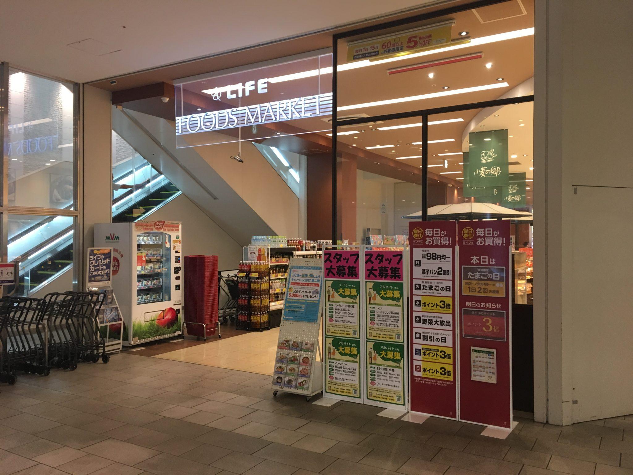 Life Namba Shop