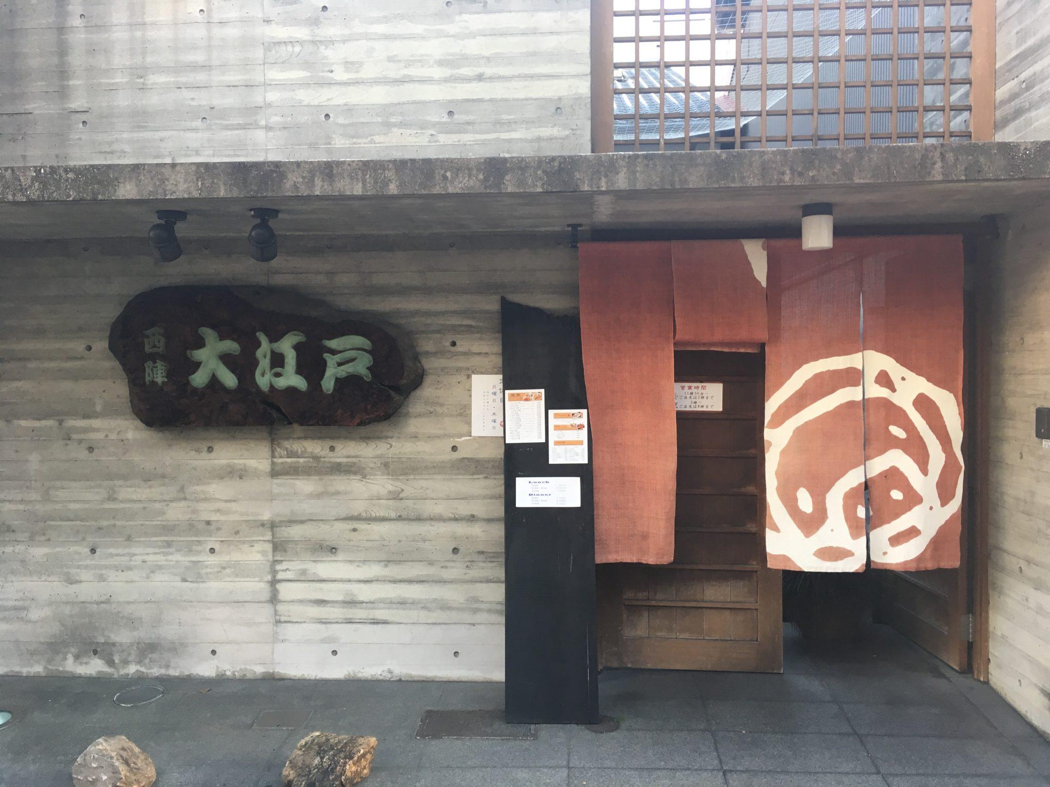 Nishijin Oedo
