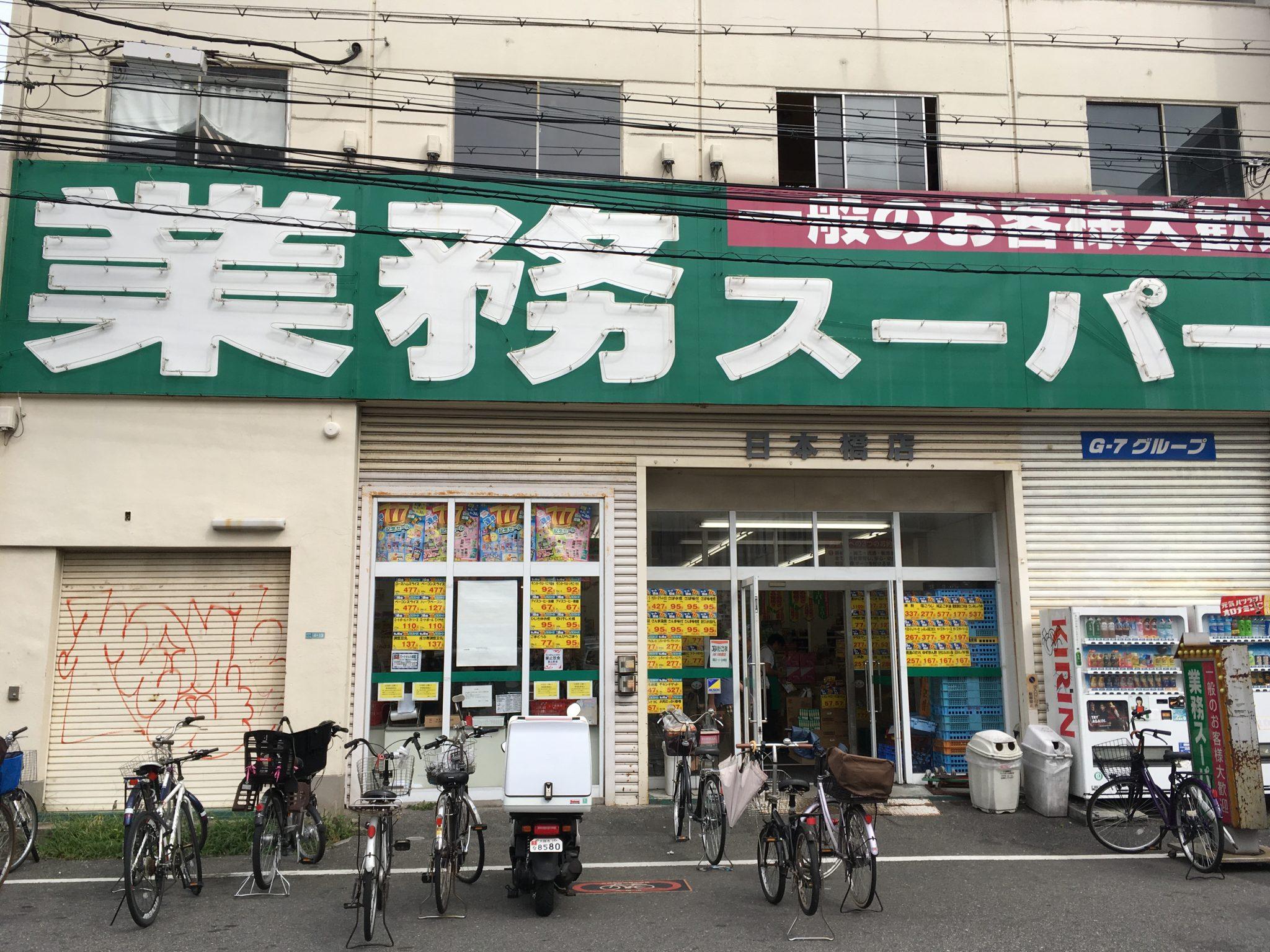 Gyomu Super Nipponbashi