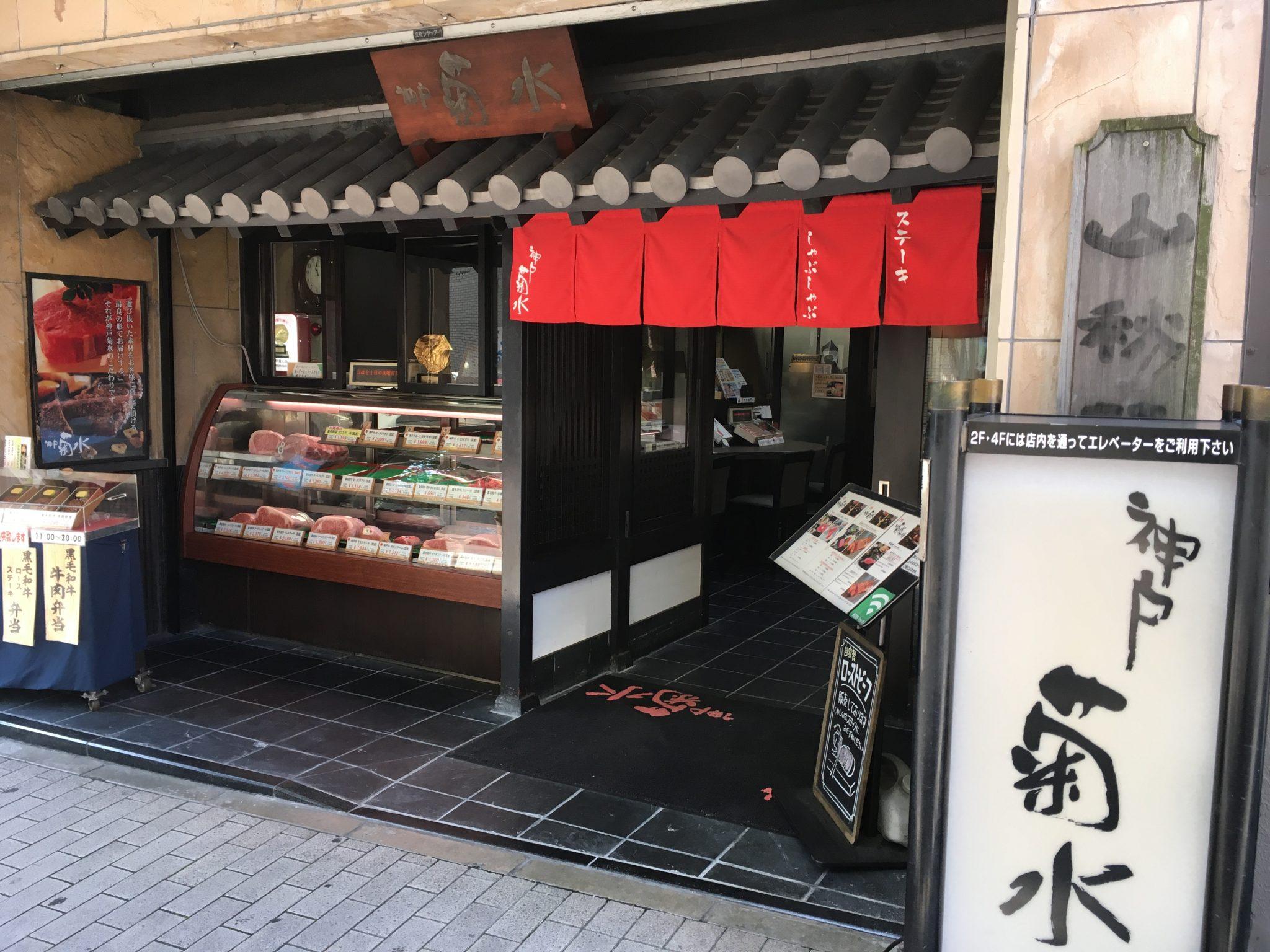 Kobe Kikusui